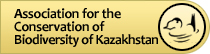 Association for the Conservation of Biodiversity of Kazakhstan