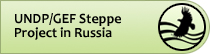 UNDP/GEF Steppe Project in Russia