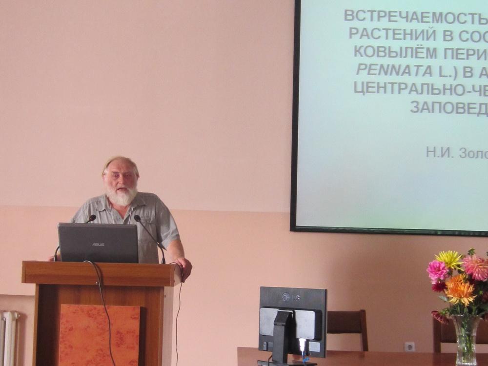 Выступление Н.И. Золотухина. Конференция «Проблемы ботаники Южной Сибири и Монголии», Барнаул, 28-31 августа 2012 г.