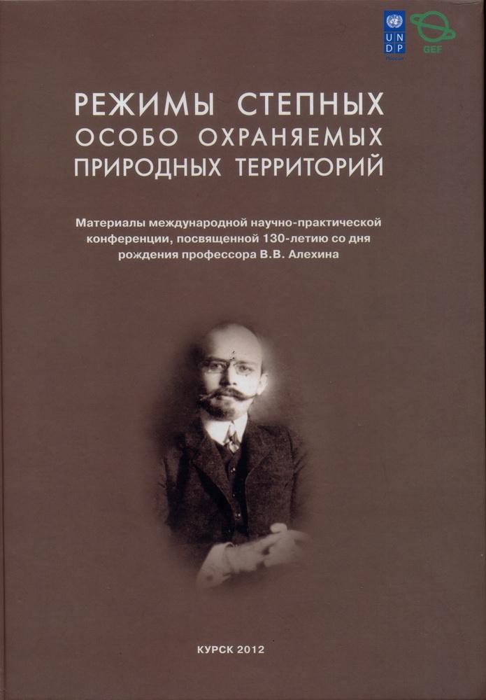 Режимы степных ООПТ: Материалы конференции - 2012