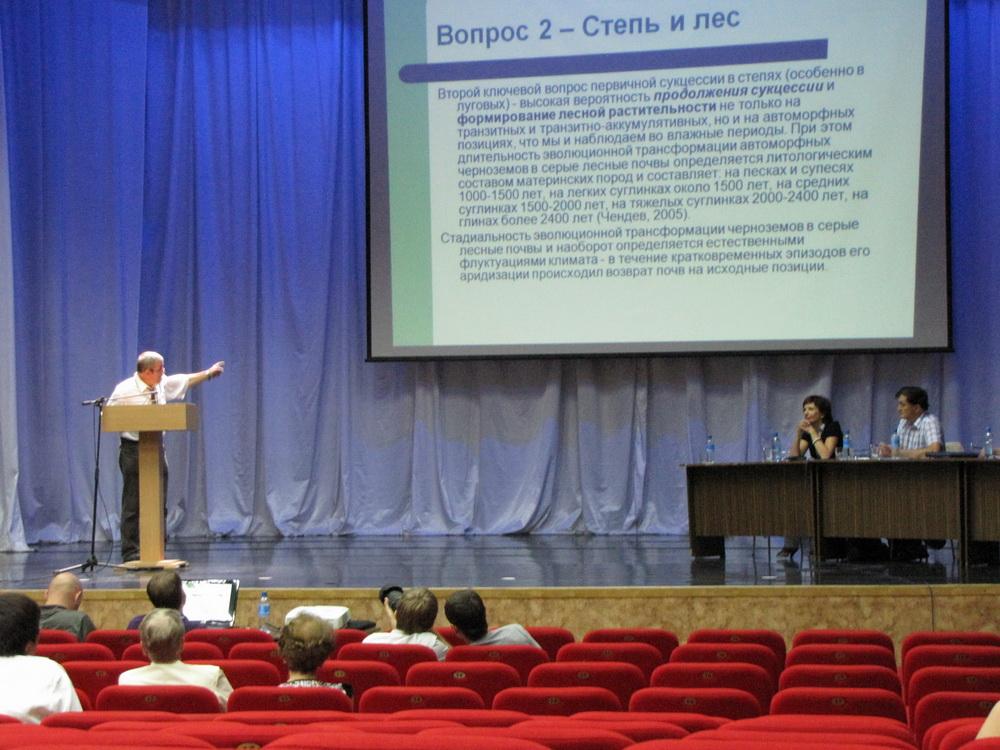 Выступление Тишкова А.А. на пленарном заседании. Степной симпозиум, 2012