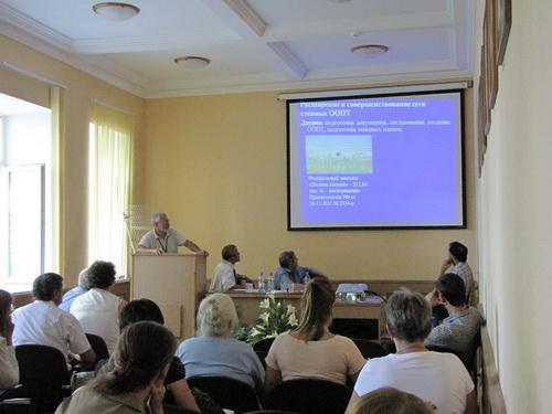 Тематическое заседание Степного симпозиума, 2012
