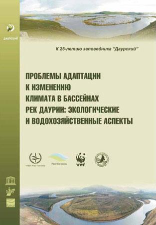 Проблемы адаптации к изменению климата в бассейнах рек Даурии: экологические и водохозяйственные аспекты