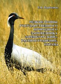 Барбазюк Е. В. «Редкие птицы заповедника «Оренбургский»: распространение, охрана»