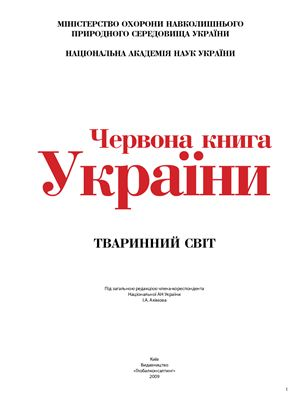 Красная книга украины животный мир