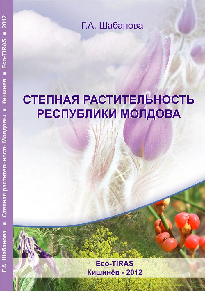 Степная растительность Республики Молдова