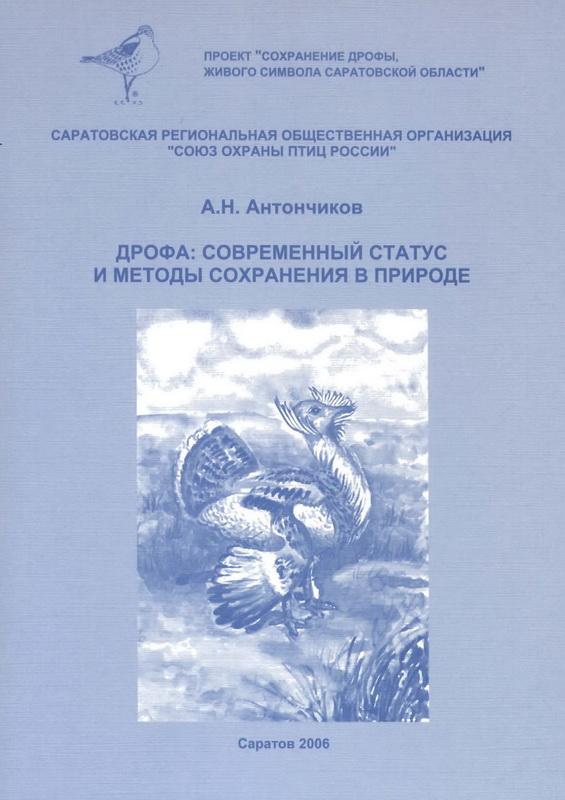 Дрофа: Современный статус и методы сохранения в природе