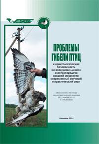 Проблемы гибели птиц и орнитологическая безопасность на воздушных линиях электропередачи средней мощности: современный научный и практический опыт