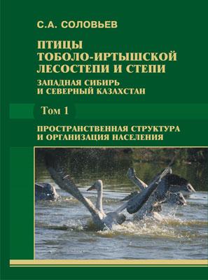 Птицы Тоболо-Иртышской лесостепи и степи: Западная Сибирь и Северный Казахстан