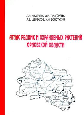 Атлас редких и охраняемых растений Орловской области