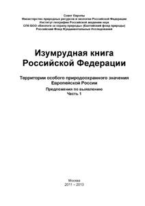 Изумрудная книга Российской Федерации