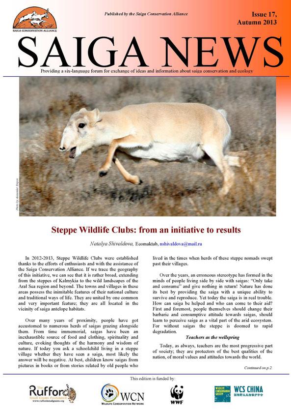 English_Issue_17