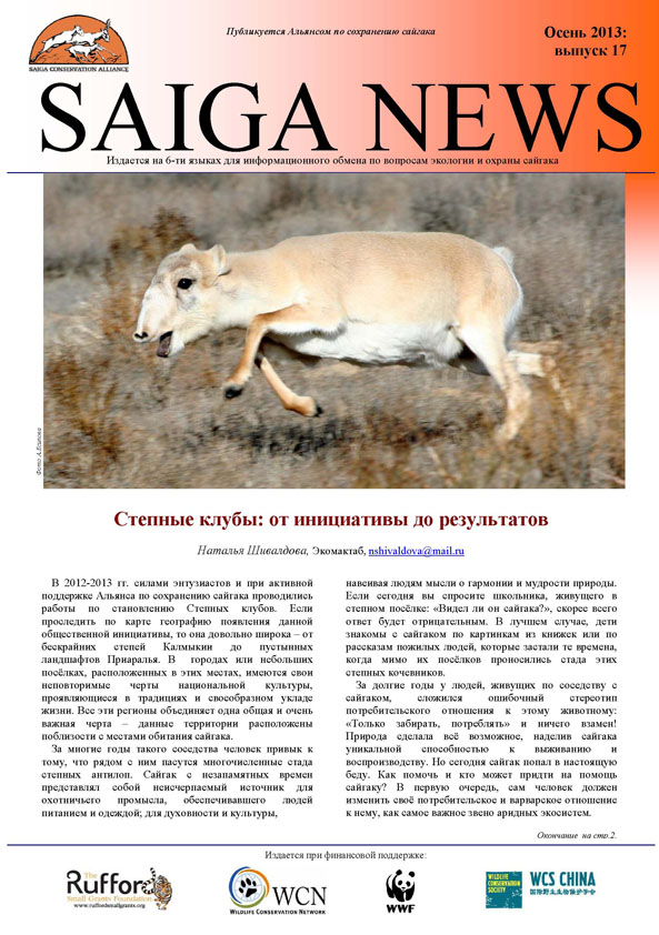 Russian_Issue_17