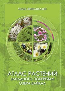Атлас растений западного побережья озера Байкал