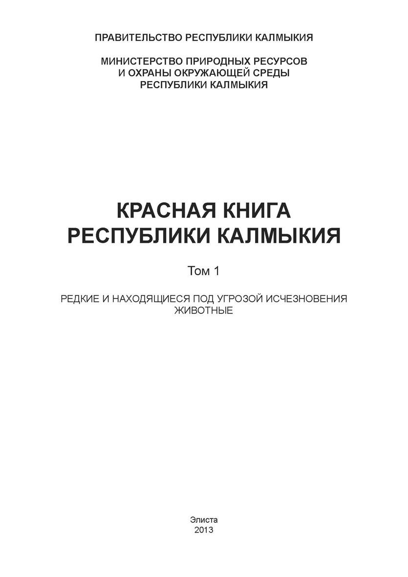 Красная Книга Республики Калмыкия. Животные