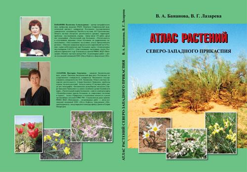 Атлас растений Северо-Западного Прикаспия