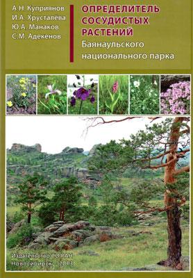 Определитель сосудистых растений Баянаульского национального парка