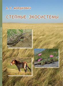 Мордкович В.Г. Степные экосистемы