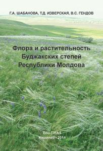 Флора и растительность Буджакских степей Республики Молдова