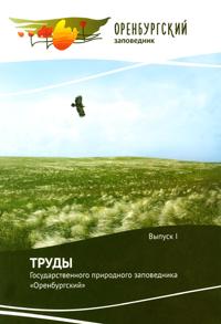 Оренбургский заповедник: значение для сохранения степных экосистем России и перспективы развития