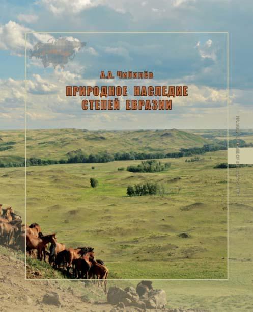 Природное наследие степей Евразии