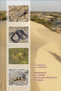 Амфибии и рептилии Урало-Каспийского региона