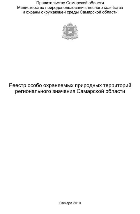 Реестр региональных ООПТ Самарской области