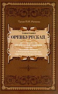 Топография Оренбургская