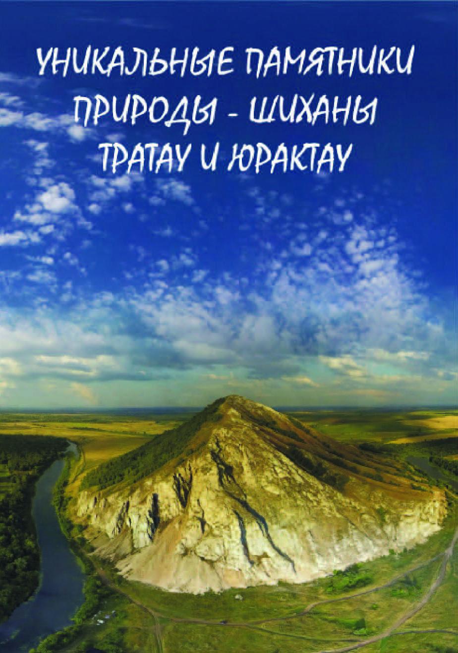 Уникальные памятники природы - шиханы Тратау и Юрактау