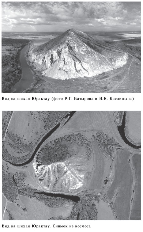 Вид на шихан Юрактау
