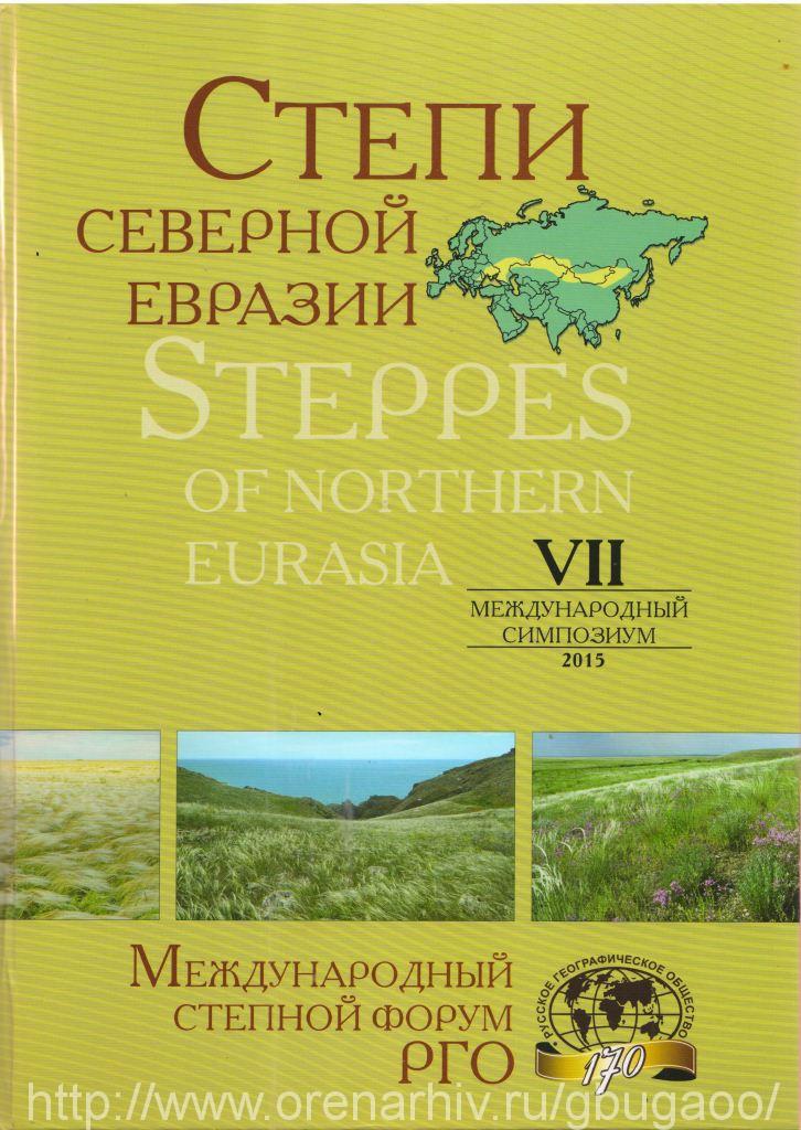 Степи Северной Евразии 2015