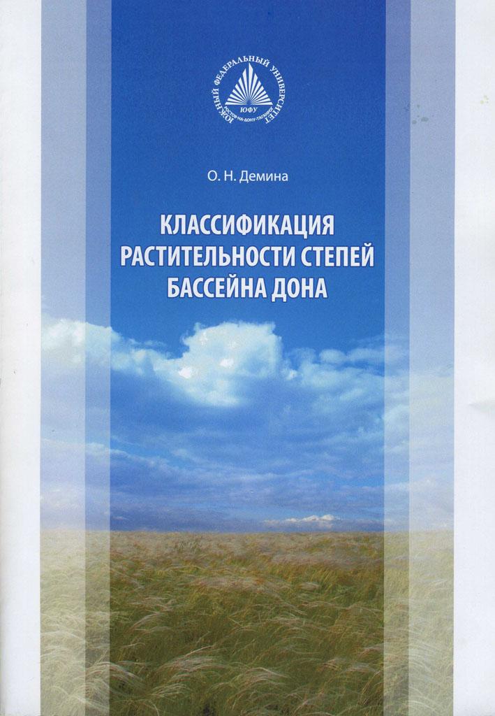 Классификация растительности степей бассейна Дона