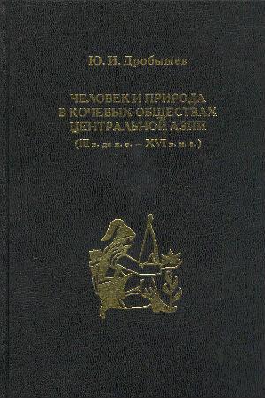 Человек и природа в кочевых обществах Центральной Азии