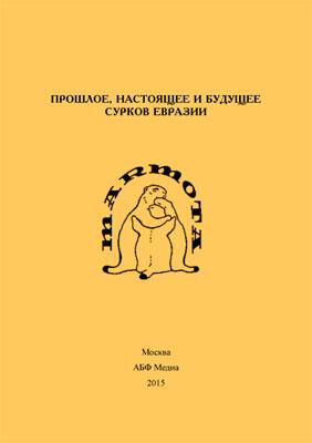 Прошлое, настоящее и будущее сурков Евразии