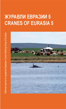 Cranes of Eurasia (Biology, Distrubution, Captive Breeding)