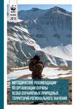 Методические рекомендации по организации охраны особо охраняемых природных территорий регионального значения