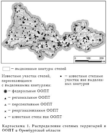 Картосхема 1. Распределение степных территорий и ООПТ в Оренбургской области