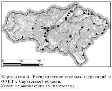 Картосхема 2. Распределение степных территорий и ООПТ в Саратовской области. Условные обозначения см. картосхему 1.