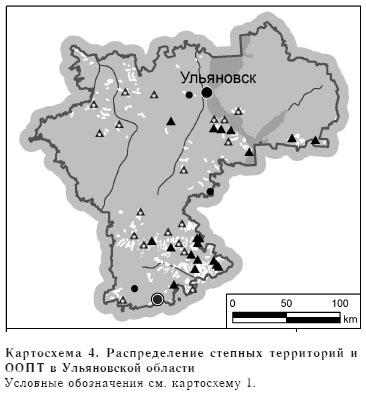 Картосхема 4. Распределение степных территорий и ООПТ в Ульяновской области Условные обозначения см. картосхему 1.