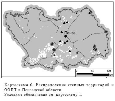 Картосхема 6. Распределение степных территорий и ООПТ в Пензенской области Условные обозначения см. картосхему 1.