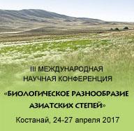 III Международная научная конференция «Биологическое разнообразие Азиатских степей»
