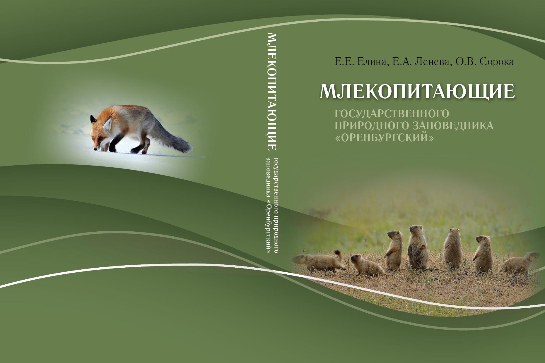 Млекопитающие Оренбургского заповедника