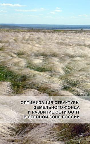 Оптимизация структуры земельного фонда и развитие сети ООПТ в степной зоне России
