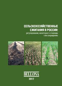 Сельскохозяйственные сжигания в России