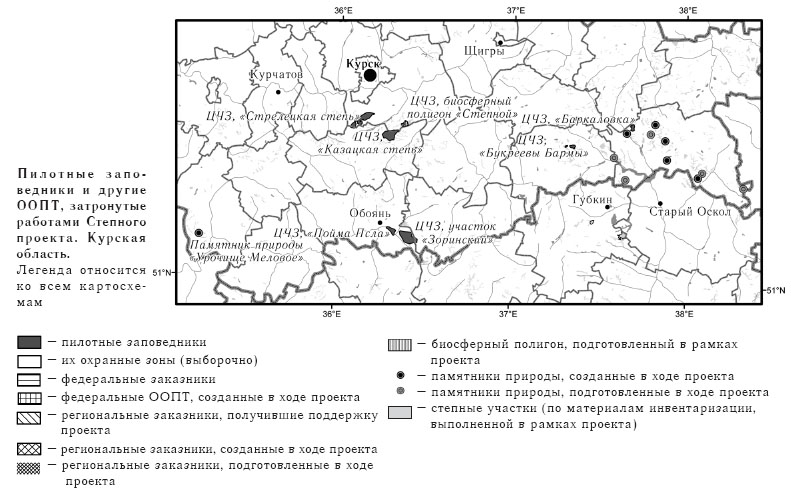 Пилотные заповедники и другие ООПТ, затронутые работами Степного проекта. Курская область