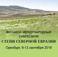 Восьмой международный симпозиум «Степи Северной Евразии»