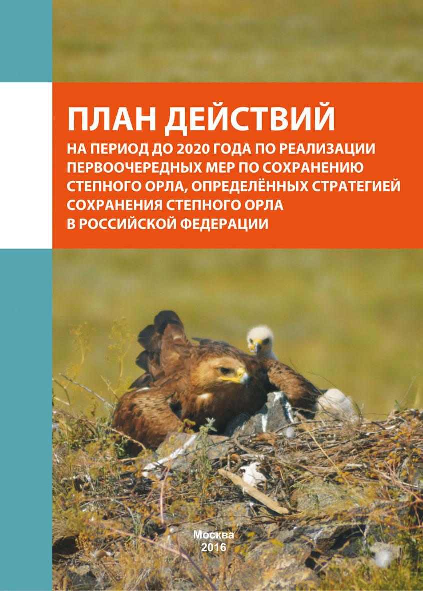 План действий на период до 2020 года по реализации первоочередных мер по сохранению степного орла, определенных стратегией сохранения степного орла в Российской Федерации