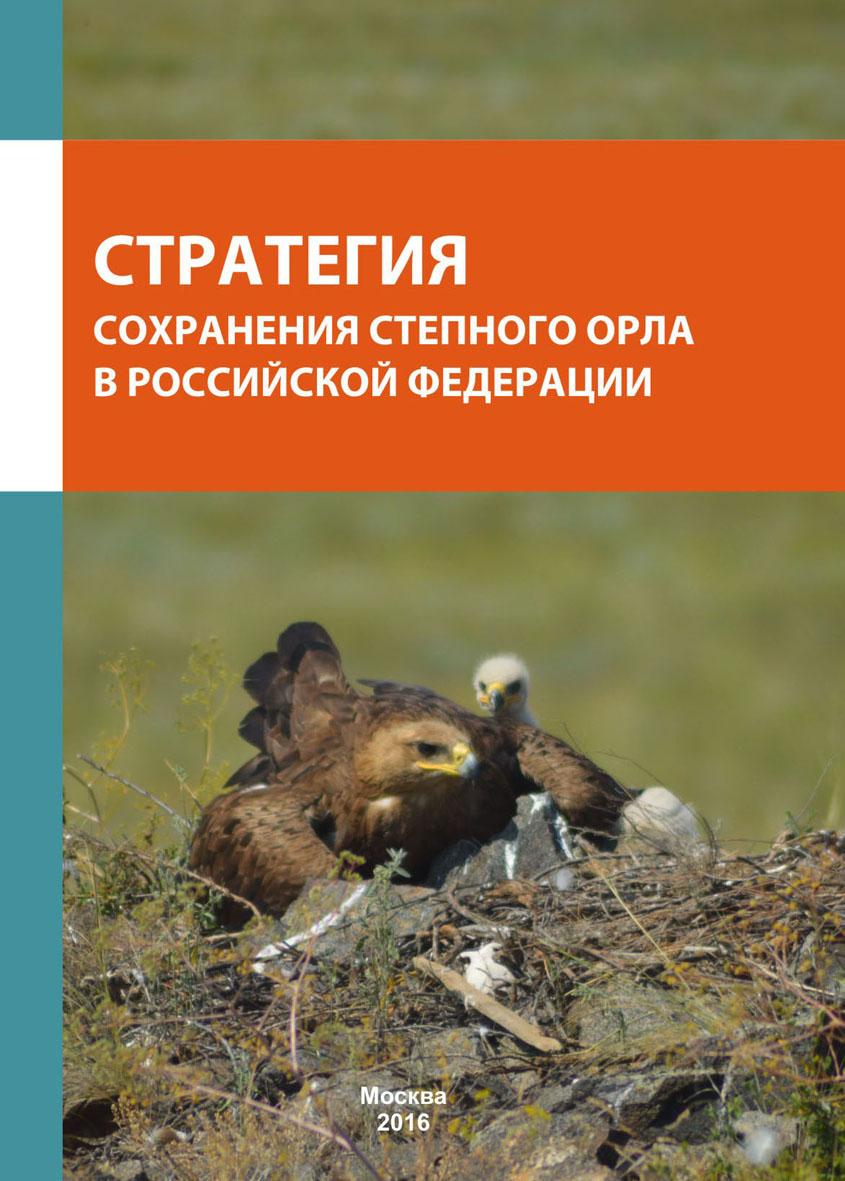 Стратегия сохранения степного орла в Российской Федерации